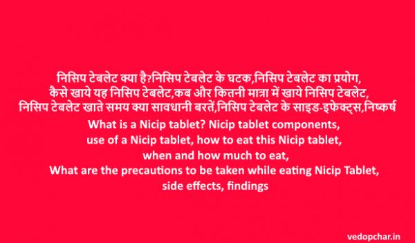 Nicip tablet in hindi निसिप:उपयोग, खुराक,सावधानी,निष्कर्ष