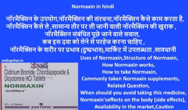 Normaxin in hindi नॉरमैक्सिन:उपयोग,खुराक,दुष्प्रभाव,सावधानी
