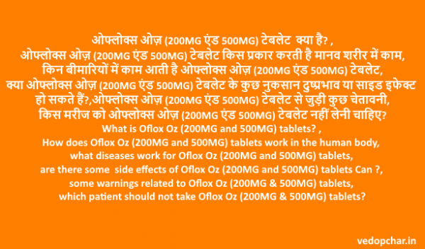 Oflox Oz Tablet in hindi:ओफ्लोक्स ओज़ टेबलेट के बारे में सटीक जानकारी