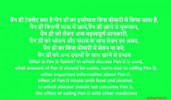 Pan-D Tablet in hindi :पैन डी टेबलेट- प्रयोग, खुराक, साइड-इफेक्ट्स