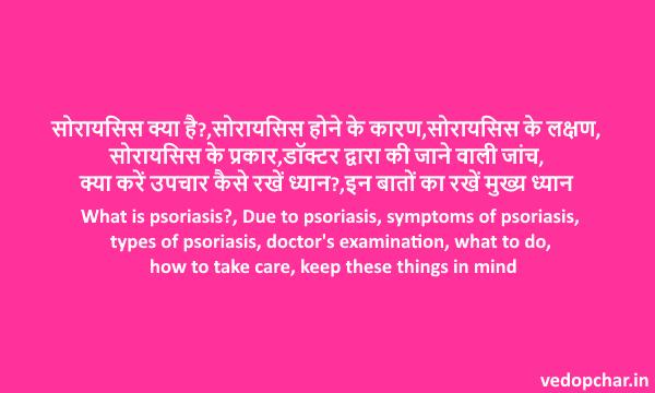 Psoriasis in hindi:सोरायसिस क्या है?कारण,लक्षण,प्रकार,जांच