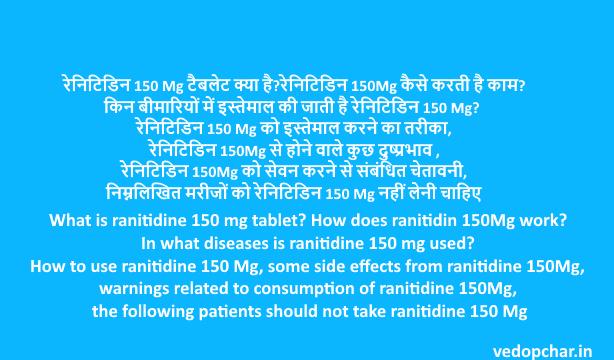 ranitidine tablet in hindi
