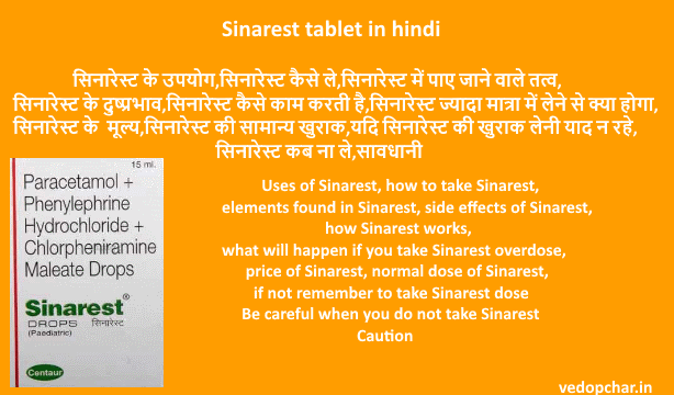 what is sinarest