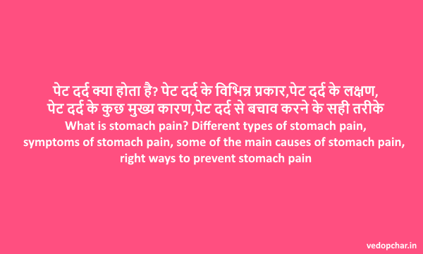 Stomach pain in hindi पेट दर्द: प्रकार,लक्षण,कारण,बचाव