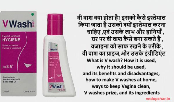 V Wash in hindi वी वाश क्या होता है ?उसके बारे में सम्पूर्ण जानकारी