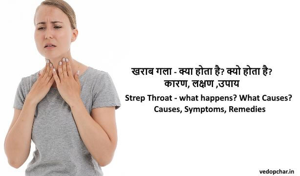 Strep Throat - what happens? What Causes? Causes, Symptoms, Remedies