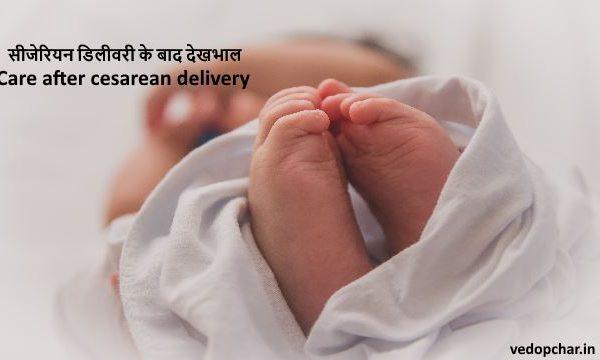 Care after c-section pregnancy in hindi:सीजेरियन डिलीवरी के बाद देखभाल