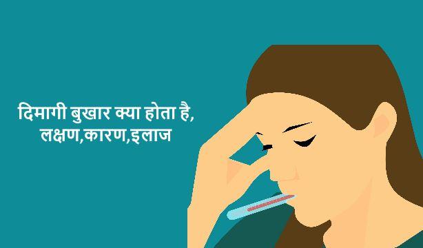 Meningitis in hindi