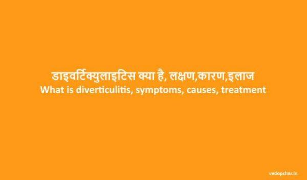 Diverticulitis in hindi:डाइवर्टिक्युलाइटिस क्या है, लक्षण,कारण,इलाज