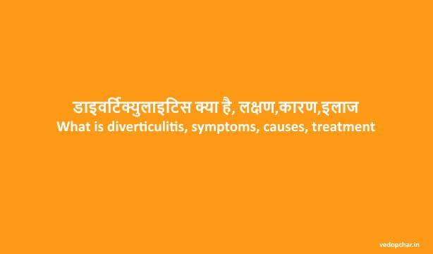 Diverticulitis in hindi