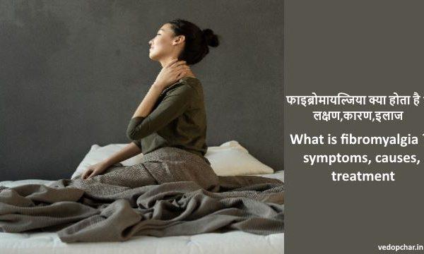 Fibromyalgia in hindi:फाइब्रोमायल्जिया इन हिंदी ,लक्षण,कारण,इलाज