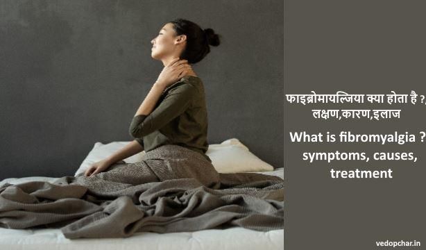 Fibromyalgia in hindi