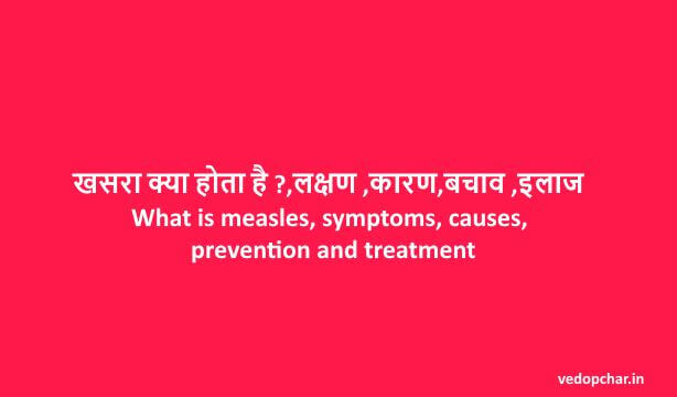 What is Khasara , symptoms, causes, prevention and treatment