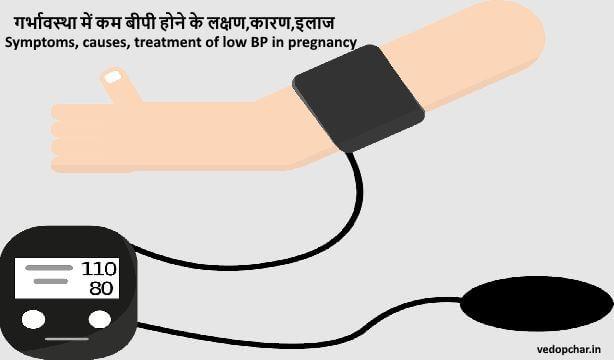 Low BP in pregnancy in hindi