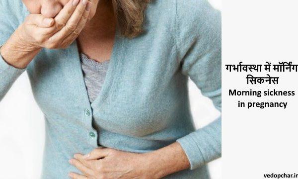 Morning sickness in pregnancy in hindi:गर्भावस्था में मॉर्निंग सिकनेस