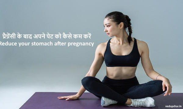 Reduce stomach after pregnancy in hindi:प्रैग्नेंसी के बाद अपने पेट को कैसे कम करें