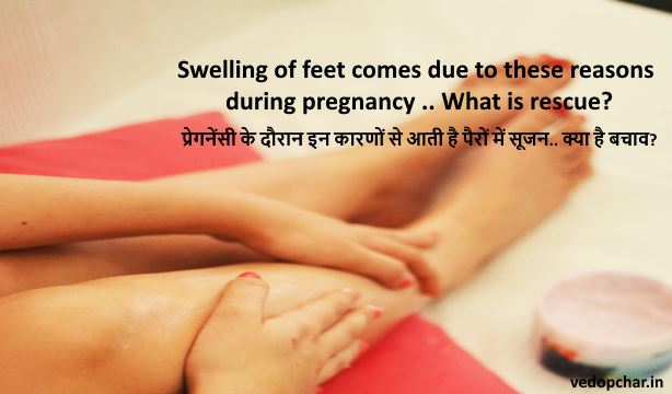 Swelling of feet during pregnancy in hindi