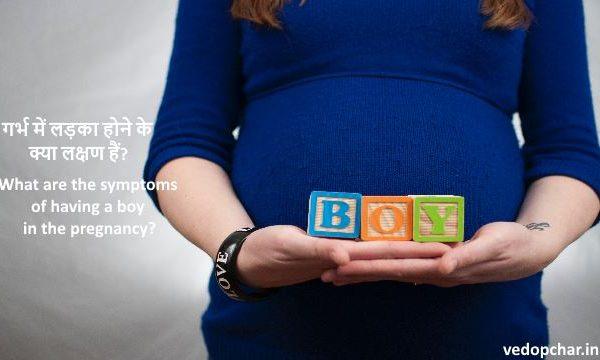 Boy symptoms in pregnancy in hindi:गर्भ में लड़का होने के क्या लक्षण हैं?