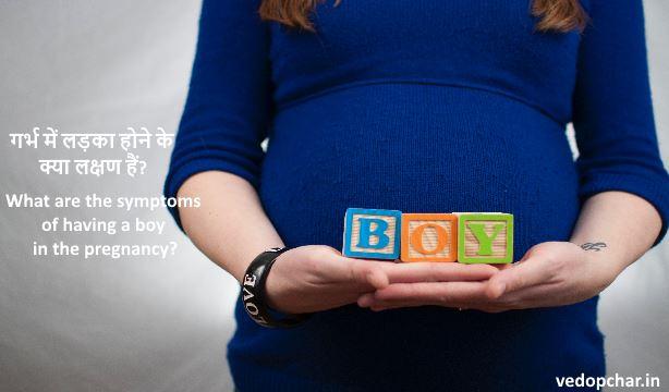 Boy symptoms in pregnancy in hindi