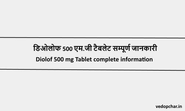 Diolof 500 MG in hindi:डिओलोफ 500 एम.जी टैबलेट इन हिंदी
