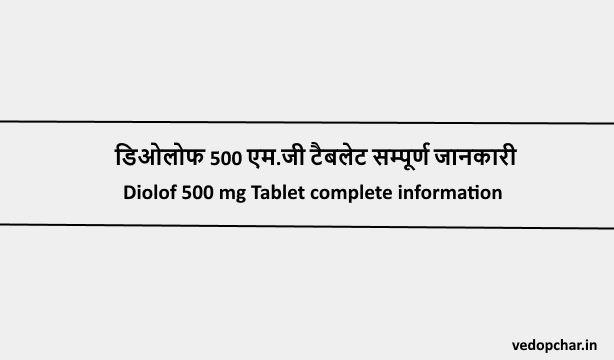 Diolof 500 MG in hindi