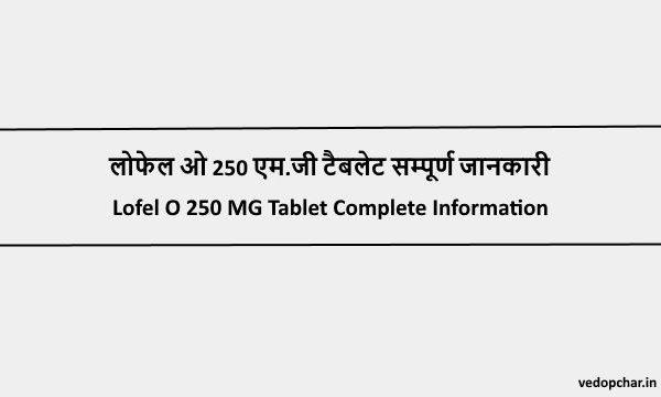 Lofel O 250 mg in Hindi:लोफेल ओ 250 एम.जी टैबलेट