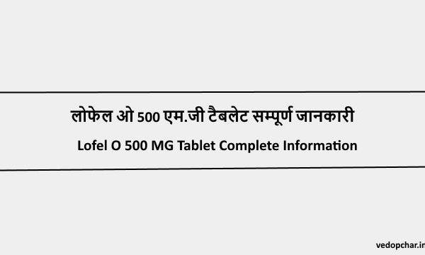 Lofel O 500 mg in Hindi:लोफेल ओ 500 एम.जी टैबलेट इन हिंदी