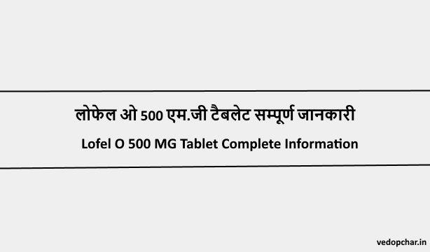 Lofel O 500 mg in Hindi