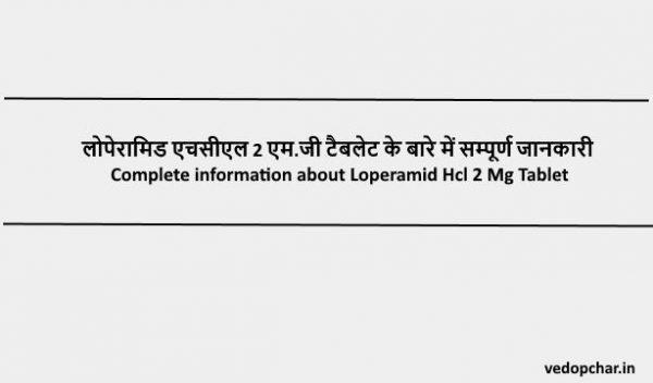 Loperamide Hcl 2 MG Tablet in hindi:लोपेरामिड एचसीएल 2 एम.जी टैबलेट हिंदी