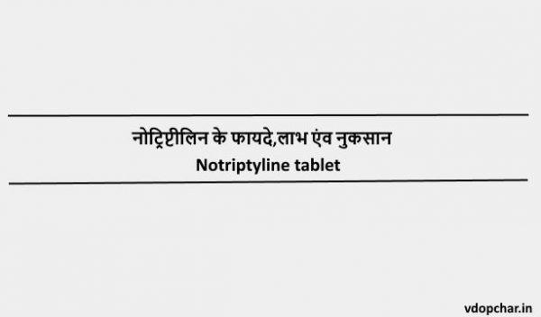 Notriptyline tablet in hindi:नोट्रिप्टीलिन के फायदे,लाभ एंव नुकसान