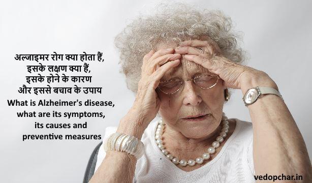 Alzheimer in hindi