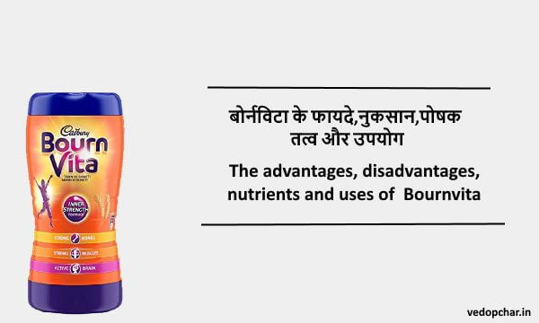 Bournvita in hindi:बोर्नविटा के फायदे,नुकसान,पोषक तत्व और उपयोग