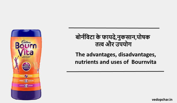 bournvita in hindi