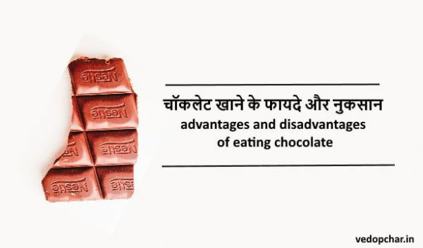 advantages and disadvantages of eating chocolate in hindi:चॉकलेट खाने के फायदे और नुकसान