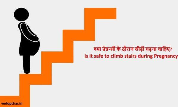is it safe to climb stairs during Pregnancy in hindi:क्या प्रेग्नन्सी के दौरान सीढ़ी चढ़ना चाहिए?