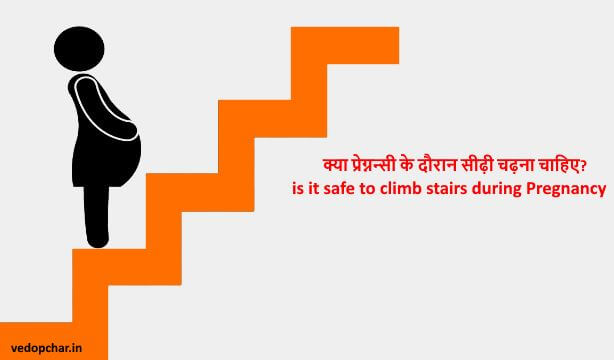 is it safe to climb stairs during Pregnancy in hindi