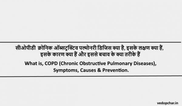 COPD in hindi:सीओपीडी (क्रोनिक ऑब्सट्रक्टिव पल्मोनरी) डिजिस क्या है,लक्षण,कारण क्या हैं और इससे बचाव के क्या तरीके हैं