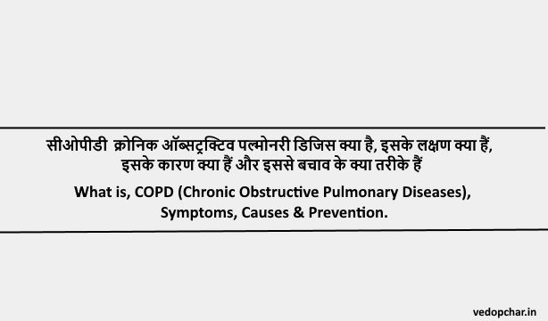 COPD in hindi