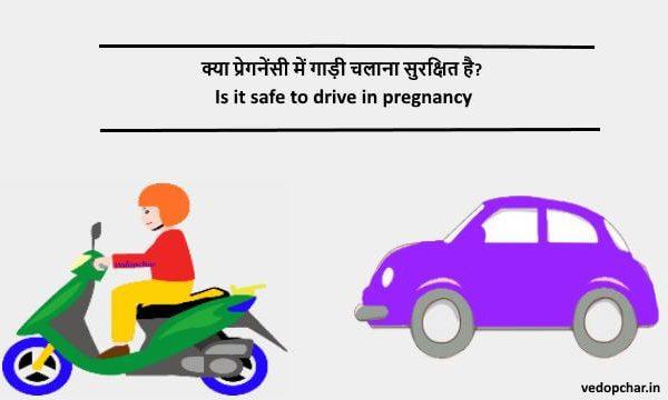 Is it safe to drive in pregnancy in hindi:प्रेगनेंसी में गाड़ी चलाना सुरक्षित है