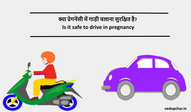 Is it safe to drive in pregnancy in hindi