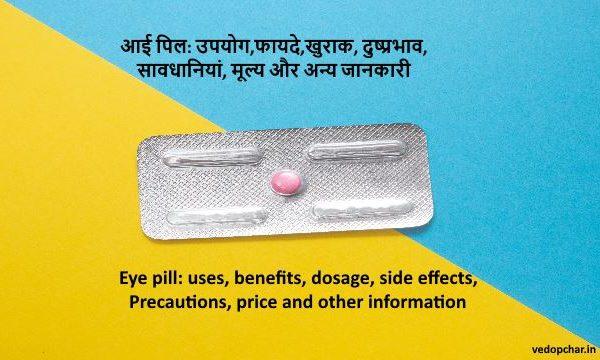 i-Pill Tablet in hindi : आई पिल: उपयोग, फायदे, खुराक, दुष्प्रभाव,सावधानियां…