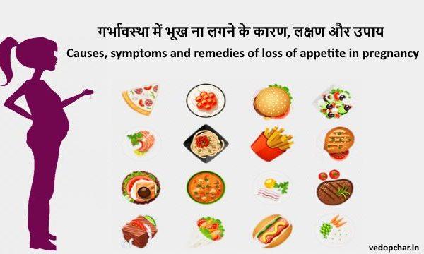 Loss of hunger in pregnancy in hindi:गर्भावस्था में भूख ना लगने के कारण, लक्षण और उपाय