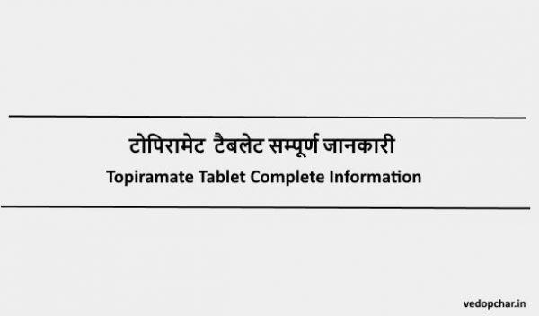 Topiramate in Hindi:टोपिरामेट  टैबलेट सम्पूर्ण जानकारी