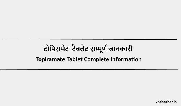 Topiramate in Hindi