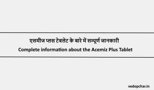 Acemiz Plus Tablet in hindi