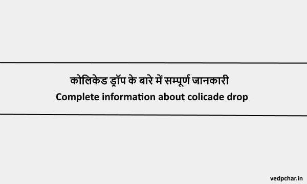 Colicaid Drops in hindi:कोलिकेड ड्रॉप के बारे में सम्पूर्ण जानकारी