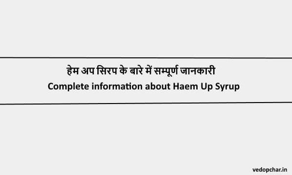 Haem Up Syrup in hindi:हेम अप सिरप के लाभ,उपयोग, सावधानियां और नुकसान