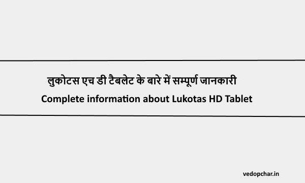 Lukotas HD Tablet in hindi:लुकोटस एच डी टैबलेट के बारे में सम्पूर्ण जानकारी