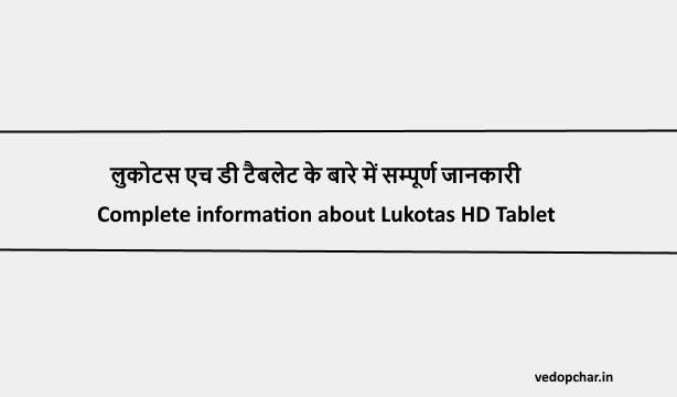 Lukotas HD Tablet in hindi