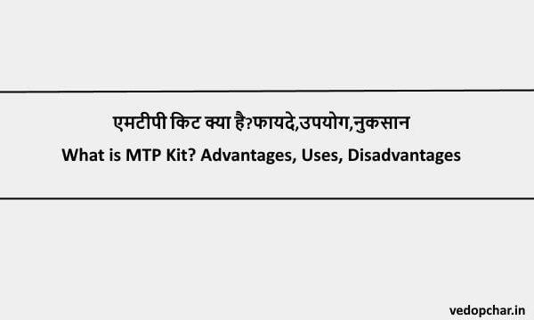 Mtp Kit in hindi:एमटीपी किट क्या है?फायदे,उपयोग,नुकसान